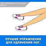 Как удлинить ноги упражнениями