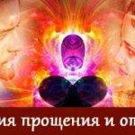 медитация отпускания