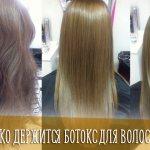 Сколько держится ботокс на разных типах волос